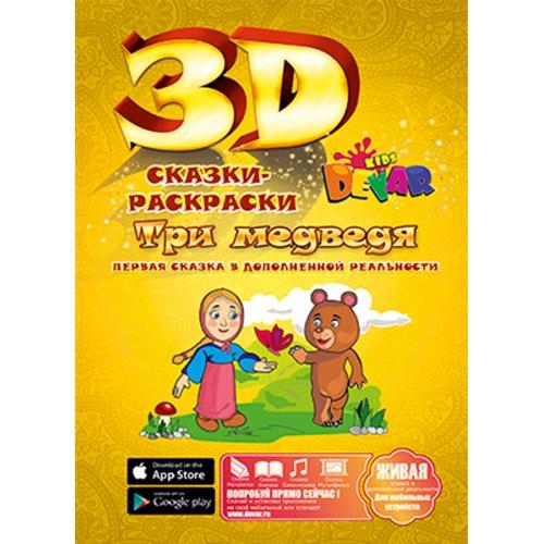 3D сказка раскраска 'Три медведя' Бишкек и Ош купить в магазине игрушек LEMUR.KG доставка по всему Кыргызстану