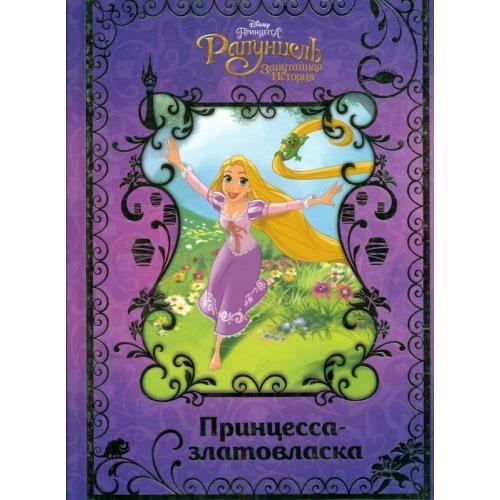 Рапунцель. Принцесса-златовласка. Disney Бишкек и Ош купить в магазине игрушек LEMUR.KG доставка по всему Кыргызстану