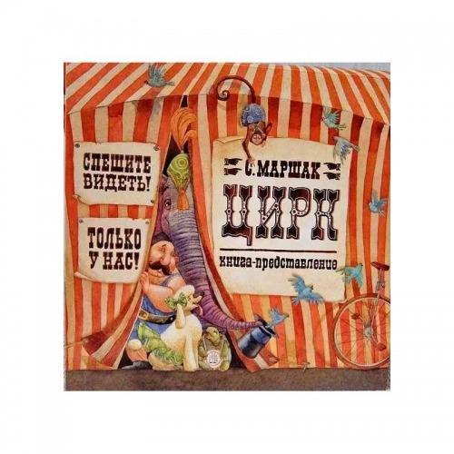Самуил Маршак: Цирк Бишкек и Ош купить в магазине игрушек LEMUR.KG доставка по всему Кыргызстану