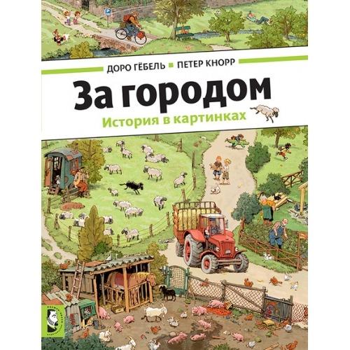 Гёбель, Кнорр: За городом Бишкек и Ош купить в магазине игрушек LEMUR.KG доставка по всему Кыргызстану