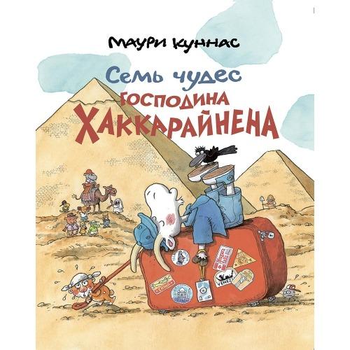 Маури Куннас: Семь чудес господина Хаккарайнена Бишкек и Ош купить в магазине игрушек LEMUR.KG доставка по всему Кыргызстану