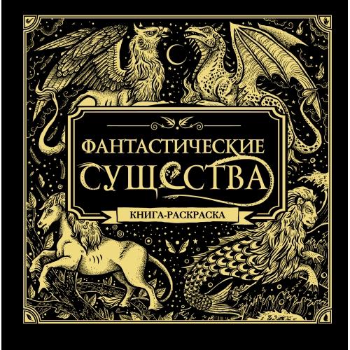 Фантастические существа. Книга-раскраска Бишкек и Ош купить в магазине игрушек LEMUR.KG доставка по всему Кыргызстану