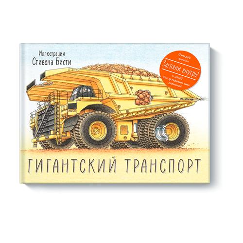 Род Грин: Гигантский транспорт Бишкек и Ош купить в магазине игрушек LEMUR.KG доставка по всему Кыргызстану