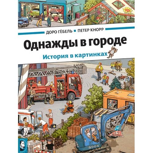 Гёбель, Кнорр: Однажды в городе.  Бишкек и Ош купить в магазине игрушек LEMUR.KG доставка по всему Кыргызстану