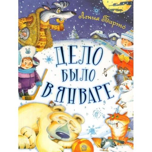 Агния Барто: Дело было в январе Бишкек и Ош купить в магазине игрушек LEMUR.KG доставка по всему Кыргызстану