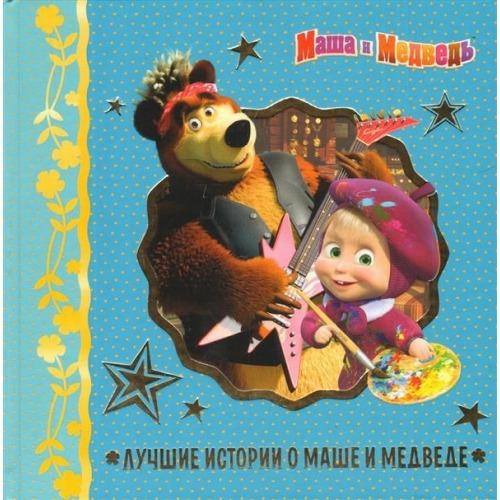 Лучшие истории о Маше и медведе Бишкек и Ош купить в магазине игрушек LEMUR.KG доставка по всему Кыргызстану