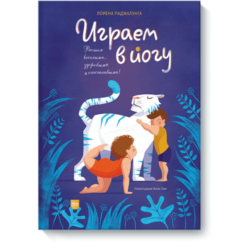 Лорена Паджалунга: Играем в йогу Бишкек и Ош купить в магазине игрушек LEMUR.KG доставка по всему Кыргызстану