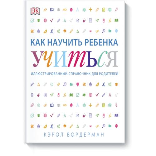 Как научить ребенка учиться Бишкек и Ош купить в магазине игрушек LEMUR.KG доставка по всему Кыргызстану