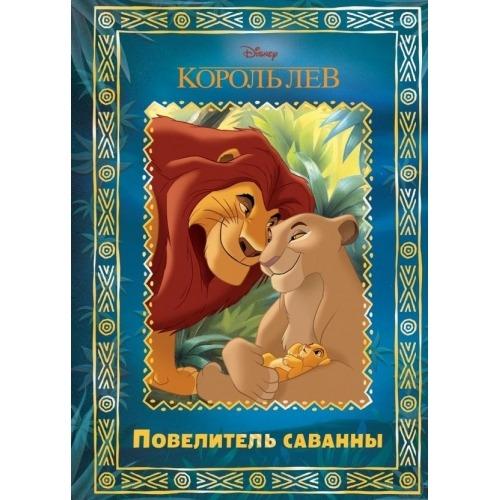 Король Лев. Повелитель саванны. Disney Бишкек и Ош купить в магазине игрушек LEMUR.KG доставка по всему Кыргызстану