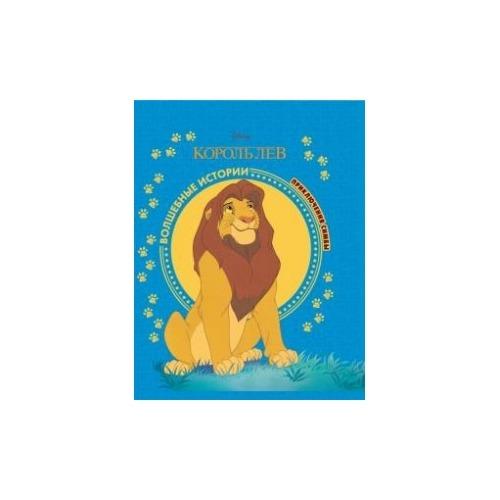 Король Лев. Приключения Симбы. Disney Бишкек и Ош купить в магазине игрушек LEMUR.KG доставка по всему Кыргызстану