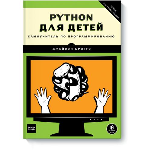 Python для детей Бишкек и Ош купить в магазине игрушек LEMUR.KG доставка по всему Кыргызстану