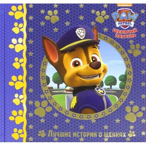 Лучшие истории о щенках Бишкек и Ош купить в магазине игрушек LEMUR.KG доставка по всему Кыргызстану
