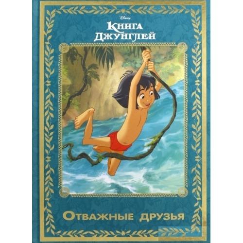 Книга джунглей. Отважные друзья Бишкек и Ош купить в магазине игрушек LEMUR.KG доставка по всему Кыргызстану