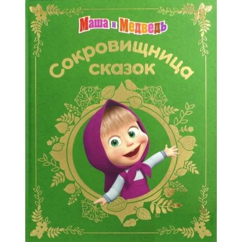 Маша и медведь. Сокровищница сказок Бишкек и Ош купить в магазине игрушек LEMUR.KG доставка по всему Кыргызстану
