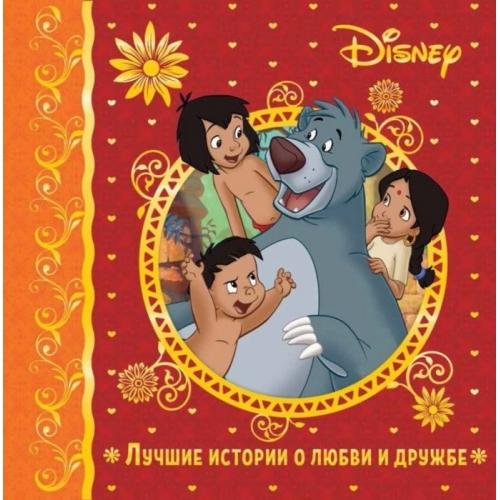 Лучшие истории о любви и дружбе Бишкек и Ош купить в магазине игрушек LEMUR.KG доставка по всему Кыргызстану