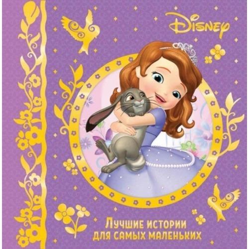 Лучшие истории для самых маленьких Бишкек и Ош купить в магазине игрушек LEMUR.KG доставка по всему Кыргызстану