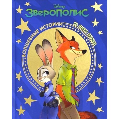На страже порядка. Зверополис Бишкек и Ош купить в магазине игрушек LEMUR.KG доставка по всему Кыргызстану