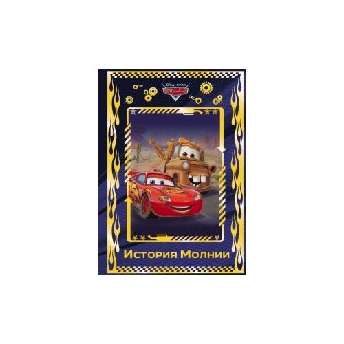 Тачки. История Молнии. Disney Бишкек и Ош купить в магазине игрушек LEMUR.KG доставка по всему Кыргызстану