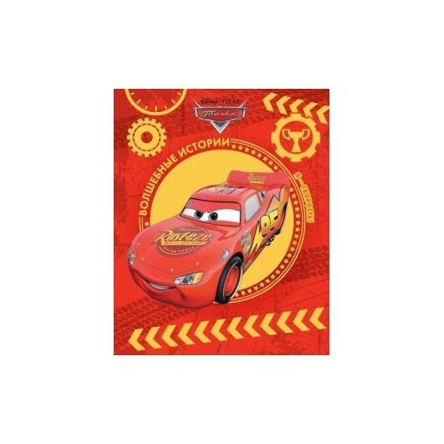 Тачки. Я - скорость! Disney Бишкек и Ош купить в магазине игрушек LEMUR.KG доставка по всему Кыргызстану