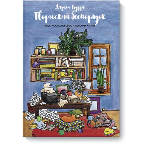 Дарелл Годфри: Творческий беспорядок. Раскраска с любовью к мелочам жизни  Бишкек и Ош купить в магазине игрушек LEMUR.KG доставка по всему Кыргызстану