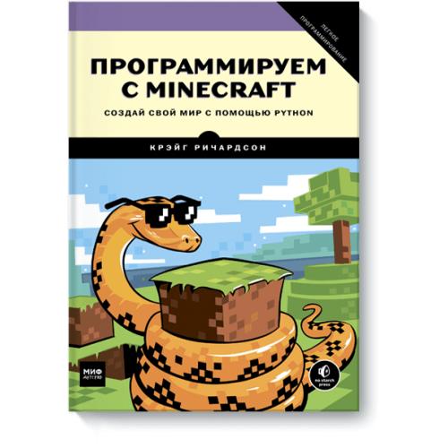 Программируем с Minecraft Бишкек и Ош купить в магазине игрушек LEMUR.KG доставка по всему Кыргызстану