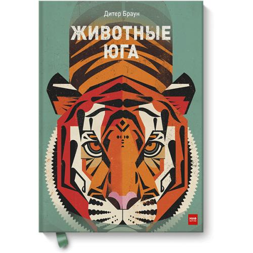 Дитер Браун: Животные Юга Бишкек и Ош купить в магазине игрушек LEMUR.KG доставка по всему Кыргызстану