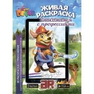 3D раскраска 'Знакомимся с профессиями' Бишкек и Ош купить в магазине игрушек LEMUR.KG доставка по всему Кыргызстану