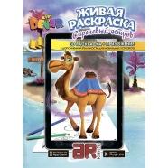3D раскраска 'Сиреневый остров' Бишкек и Ош купить в магазине игрушек LEMUR.KG доставка по всему Кыргызстану