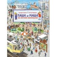 Сандра Гримм: Паша и Маша на летних каникулах (виммельбух) Бишкек и Ош купить в магазине игрушек LEMUR.KG доставка по всему Кыргызстану