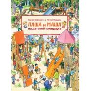 Фридль, Хофманн: Паша и Маша на детской площадке (виммельбух) Бишкек и Ош купить в магазине игрушек LEMUR.KG доставка по всему Кыргызстану