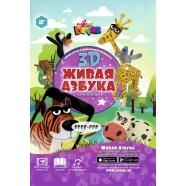 3D Азбука 'Живая Азбука' Бишкек и Ош купить в магазине игрушек LEMUR.KG доставка по всему Кыргызстану