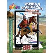 3D раскраска 'Пираты и рыцари' Бишкек и Ош купить в магазине игрушек LEMUR.KG доставка по всему Кыргызстану