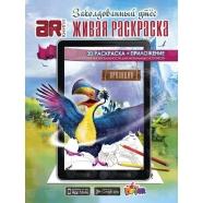 3D раскраска 'Заколдованный утес' Бишкек и Ош купить в магазине игрушек LEMUR.KG доставка по всему Кыргызстану