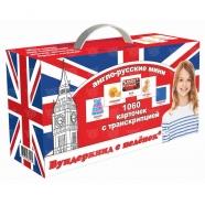 Подарочный набор 'Английский' Бишкек и Ош купить в магазине игрушек LEMUR.KG доставка по всему Кыргызстану