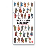 Военный костюм сквозь времена и страны Бишкек и Ош купить в магазине игрушек LEMUR.KG доставка по всему Кыргызстану