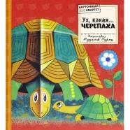 Картонный ZOO квартет. Ух, какая... Черепаха Бишкек и Ош купить в магазине игрушек LEMUR.KG доставка по всему Кыргызстану