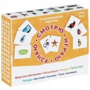 Смотрю. Играю. Узнаю. 70 развивающих карточек для занятий с детьми от 0 до 3 лет. Набор №2 Бишкек и Ош купить в магазине игрушек LEMUR.KG доставка по всему Кыргызстану