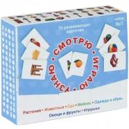 Смотрю. Играю. Узнаю. 70 развивающих карточек для занятий с детьми от 0 до 3 лет. Набор №1 Бишкек и Ош купить в магазине игрушек LEMUR.KG доставка по всему Кыргызстану