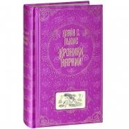 Хроники Нарнии (подарочное издание) Бишкек и Ош купить в магазине игрушек LEMUR.KG доставка по всему Кыргызстану