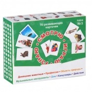 Карточки 'Смотрю. Играю. Узнаю'. Набор №3 Бишкек и Ош купить в магазине игрушек LEMUR.KG доставка по всему Кыргызстану