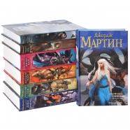 Джордж Мартин (комплект из 7 книг) Бишкек и Ош купить в магазине игрушек LEMUR.KG доставка по всему Кыргызстану