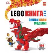 Дэниел Липковиц: LEGO Книга игр Бишкек и Ош купить в магазине игрушек LEMUR.KG доставка по всему Кыргызстану