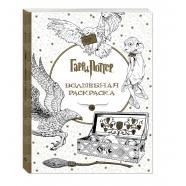 Гарри Поттер. Волшебная раскраска Бишкек и Ош купить в магазине игрушек LEMUR.KG доставка по всему Кыргызстану