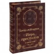 Игра престолов (подарочное издание) Бишкек и Ош купить в магазине игрушек LEMUR.KG доставка по всему Кыргызстану