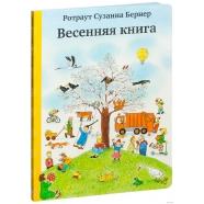 Ротраут Бернер: Весенняя книга (виммельбух) Бишкек и Ош купить в магазине игрушек LEMUR.KG доставка по всему Кыргызстану