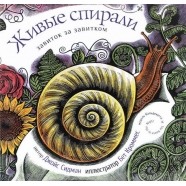 Джойс Сидман: Живые спирали Бишкек и Ош купить в магазине игрушек LEMUR.KG доставка по всему Кыргызстану