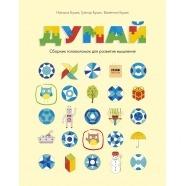 Буцик, Буцик, Буцик: Думай. Сборник головоломок для развития мышления Бишкек и Ош купить в магазине игрушек LEMUR.KG доставка по всему Кыргызстану