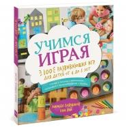 Боярщинов, Вий: Учимся играя. 100 развивающих игр для детей от 4 до 8 лет Бишкек и Ош купить в магазине игрушек LEMUR.KG доставка по всему Кыргызстану