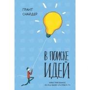 В поиске идей. Иллюстрированное исследование креативности Бишкек и Ош купить в магазине игрушек LEMUR.KG доставка по всему Кыргызстану