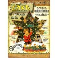 А. Смирнов: Елка. Старинная забава Бишкек и Ош купить в магазине игрушек LEMUR.KG доставка по всему Кыргызстану
